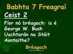 babhta 7 freagra2
