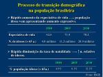 processo de transi o demogr fica na popula o brasileira