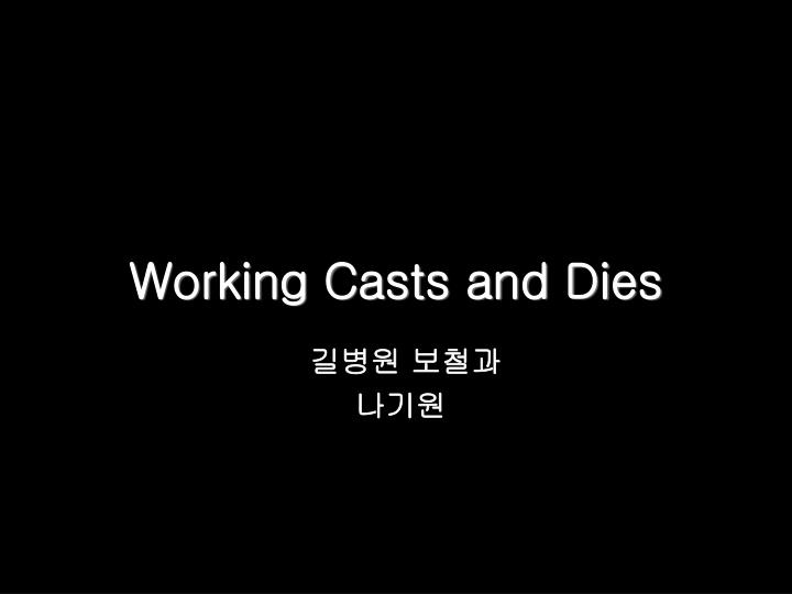 working casts and dies n.