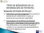 tipos de b squedas en la informaci n de patentes