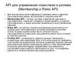 api membership roles api