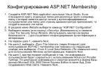 asp net membership