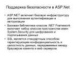 asp net2