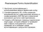 forms autentification