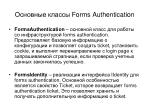 forms authentication3