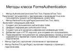 formsauthentication1
