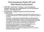 roles api role based authorization