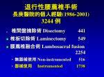 1986 2001 3244