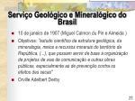 servi o geol gico e mineral gico do brasil