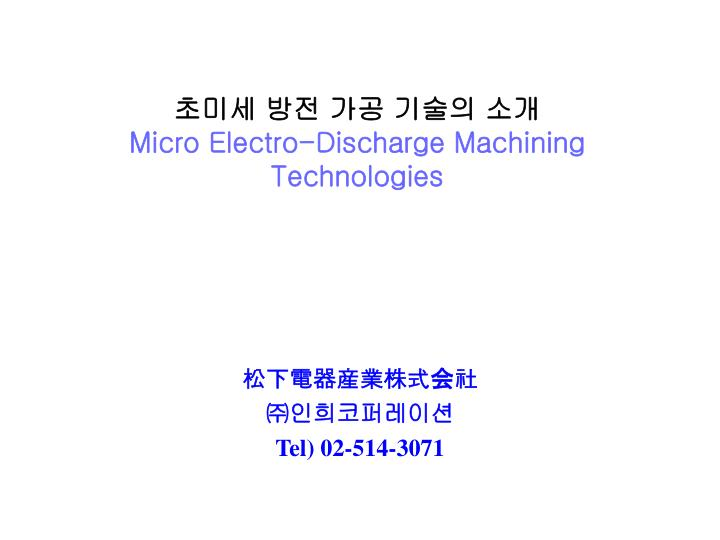 micro electro discharge machining technologies n.
