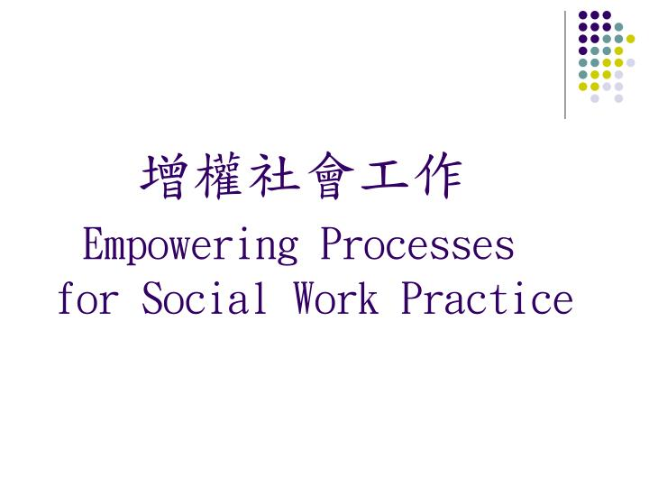 empowering processes for social work practice n.