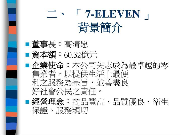 7 eleven1