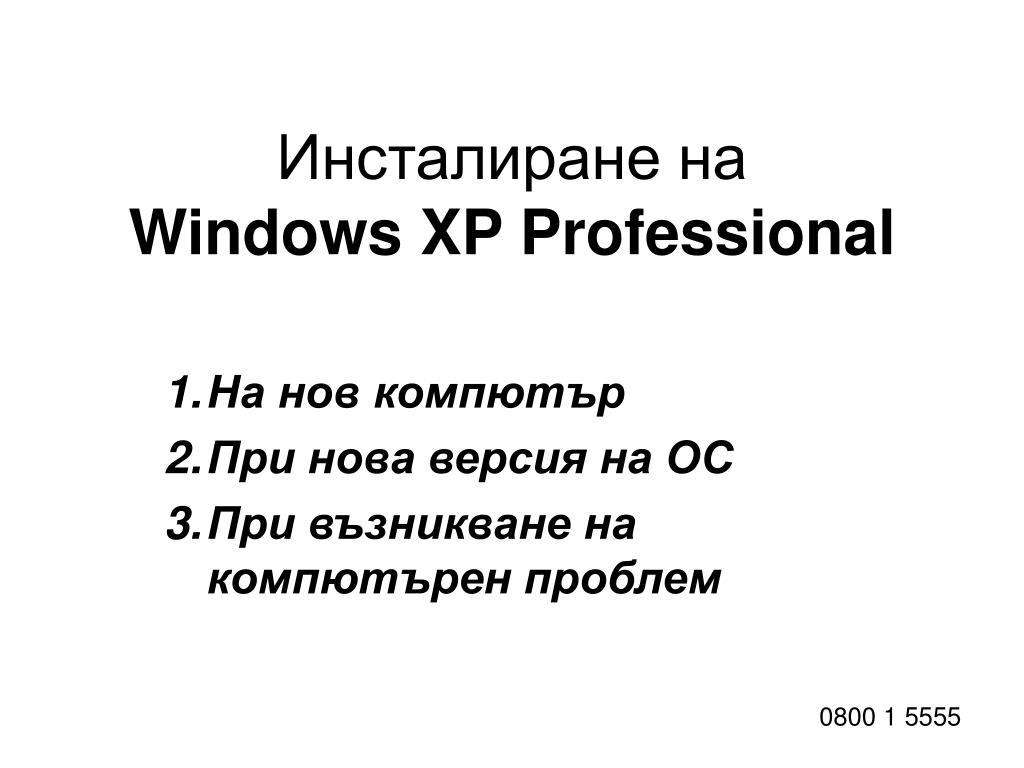 windows xp professional l.