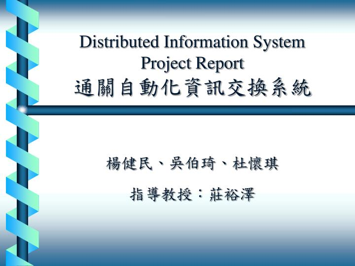 distributed information system project report n.