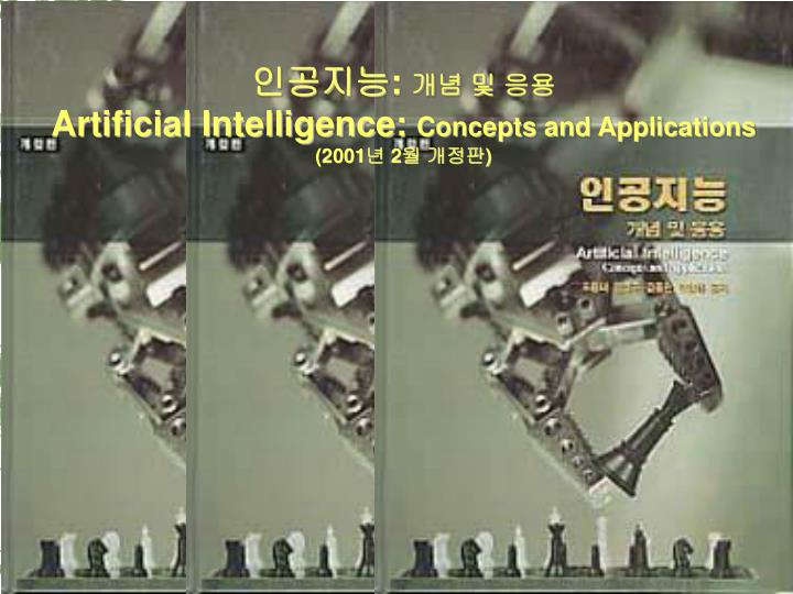 artificial intelligence concepts and applications 2001 2 n.