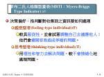 mbti myers briggs type indicator 3 7