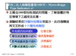 mbti myers briggs type indicator 4 71
