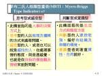 mbti myers briggs type indicator 6 7