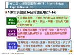mbti myers briggs type indicator 7 7