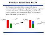 beneficios de los planes de apv2