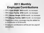 2011 monthly employee contributions