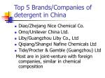 top 5 brands companies of detergent in china