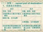cfr named port of destination 1