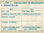 cif named port of destination 1