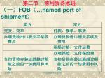 fob named port of shipment