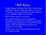 1969 riots