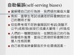 self serving biases