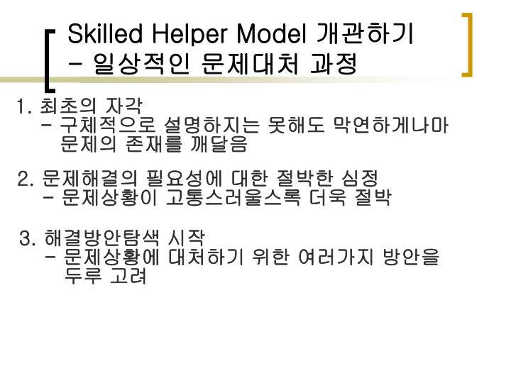 the skilled helper model Which of the following is one reason for helpers using the skilled helper approach to remain flexible in its use clients engage in each stage and task of the model differently which of the following is the most important outcome of the helping process.