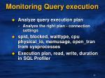 monitoring query execution