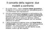 il concetto della ragione due modelli a confronto