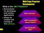 web page program development6