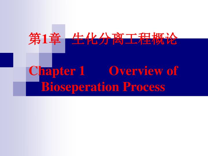 1 chapter 1 overview of bioseperation process n.