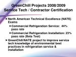 greenchill projects 2008 2009 service tech contractor certification