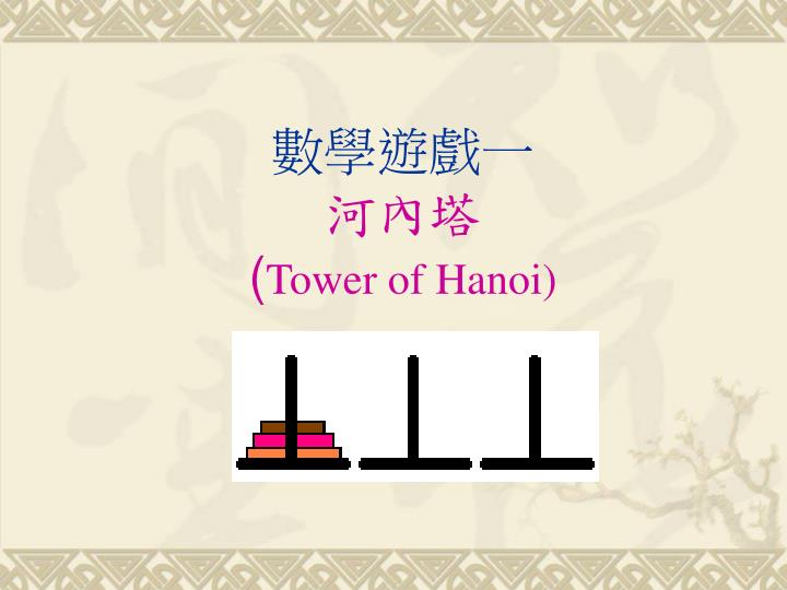 tower of hanoi n.