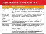 types of motors driving small fans
