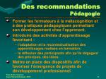 des recommandations p dagogie