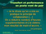 transfert et performance en poste vont de pair