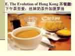 e the evolution of hong kong