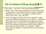 the evolution of hong kong41