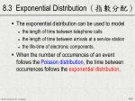 8 3 exponential distribution