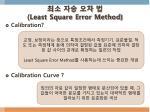 least square error method