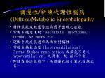 diffuse metabolic encephalopathy