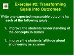 exercise 2 transforming goals into outcomes