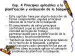 cap 4 principios aplicables a la planificaci n y evaluaci n de la b squeda