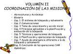 volumen ii coordinaci n de las misiones