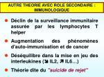 autre theorie avec role secondaire immunologique